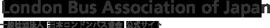 London Bus Association of Japan | 一般社団法人 日本ロンドンバス協会公式サイト公式サイト