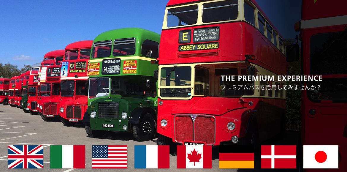 ロンドンバスビジュアル